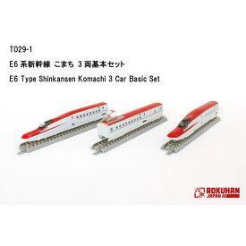ロクハン E6系新幹線 こまち 3両基本セット【オンライン限定】【送料無料】
