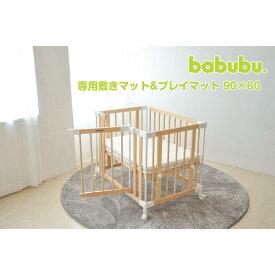 babubu(バブブ)敷きマット&プレイマット ミニサイズ 90×60cm(BD-016)【オンライン限定】【送料無料】