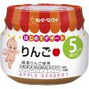 【キユーピー】 キユーピーベビーフード りんご