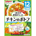 1食分の野菜 チキンのポトフ