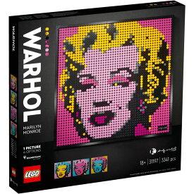 【オンライン限定価格】レゴ アート 31197 アンディ・ウォーホル:マリリン・モンロー【オンライン限定】【送料無料】