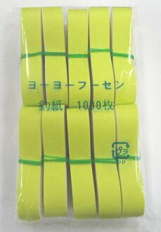 1000張yoyofusen釣魚報紙(日本製造)