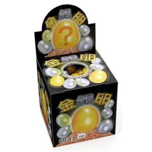 【当てくじ】【ボックス】金銀卵(60付)【おもちゃ グッズ 景品 子供 イベント 子供会 お祭り 縁日 おすすめ 子供 こども 飲食店 お子様 おまけ オマケ 当てもの クジ くじ引き 箱型 たまご