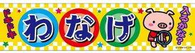 【イベント用品】【メール便可】のぼり C-18 わなげ(横幕)【おもちゃ グッズ 縁日 お祭り イベント 夏祭り 宣伝用 布 旗 のれん 輪投げ 景品 子供 子ども キッズ 子供会 子ども会 飾り付け 看板 屋台】