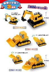 GO!GO!kensetsu車12種安排(每1個80日圆!))