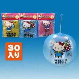 【キティちゃん】【ボール】ハローキティ パンチングボール 30個セット