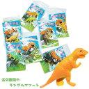 【水で膨らむおもちゃ】【恐竜】ふくらむ恐竜 25個セット(1個あたり約24円!!)【おもちゃ グッズ 縁日 イベント 景品…