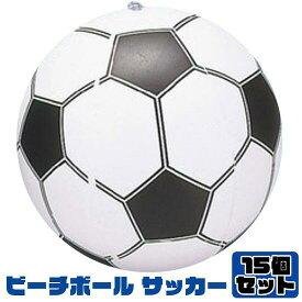 【ビーチボール】【セット】ビーチボール サッカーボール 35cm 15個セット