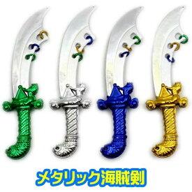 【ハロウィン】【メール便可】メタリック海賊剣 単品