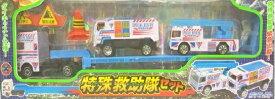 【ミニカー】【セット】特殊救助隊セット(ダイキャストカー)【おもちゃ グッズ 男の子 車 自動車 ミニカー パトカー 標識 特殊車両 クレーン車 販促品 景品 ランチ景品 プレゼント ギフト 誕生日 クリスマス】