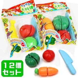 【野菜セット&果物セット】 サクサクお料理しましょう!12個セット(1個当たり80円)【景品 おもちゃ 低単価 縁日 お祭り 子供会 おままごと】