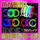 【光るおもちゃ/光り物玩具】【ブレスレット】カラフル ネオン ブレスレット 3本入り 50個セット(1パックあたり40円!…