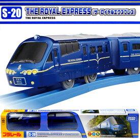 【プラレール】【車両】タカラトミー プラレール S-20 THE ROYAL EXPRESS (ザ・ロイヤルエクスプレス)