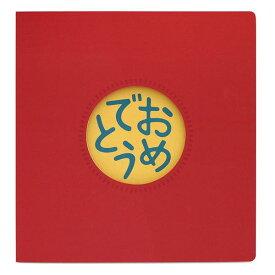 【色紙】【メール便可】アルタ ひとこと寄せ書き色紙 おめでとう(赤色)