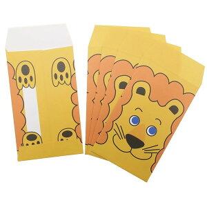 【ポチ袋】【メール便可】ポチ袋 5枚セット ライオン【おもちゃ グッズ おもしろ おしゃれ お祝い 日本製 おもしろ雑貨 お年玉袋 ぽち袋 ミニ封筒 オシャレ お小遣い セット キャラクター