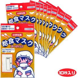 【マスク】【メール便可】小学生用 給食マスク 10セット ガーゼマスク