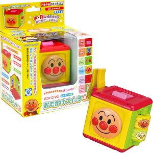 【アンパンマン】【知育玩具】アンパンマン おでかけスイッチミニアンパンマン【おもちゃ グッズ キャラクター PINOCCHIO アガツマ ベビートイ 10カ月 手指の運動 赤ちゃん プレゼント 出産祝