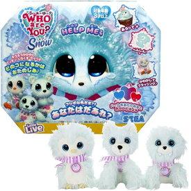 【サプライズトイ】【ぬいぐるみ】WHO are YOU? ふーあーゆー? スノー【おもちゃ グッズ セガトイズ かわいい ふわふわ 女の子 洗うぬいぐるみ 毛玉 ペンギン しろくま セイウチ クリスマス プレゼント ギフト 贈り物 誕生日】