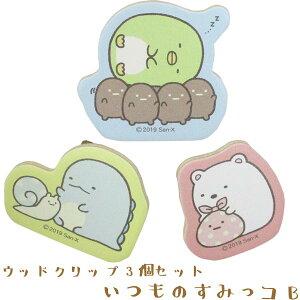 【すみっコぐらし】【メール便可】すみっコぐらし クリップ 3個セット(いつものすみっコB) 日本製