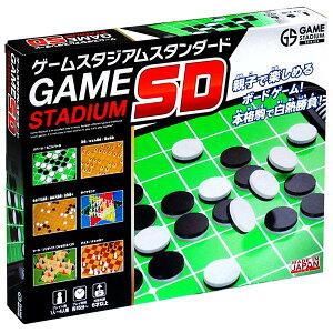 【ボードゲーム】【セット】ハナヤマ ゲームスタジアム スタンダード 【合計14種類のゲーム】