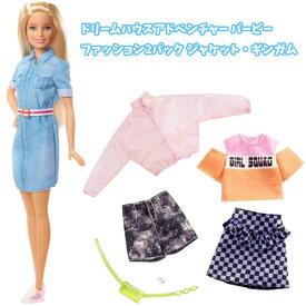 【バービー人形】【セット】マテル バービー ドリームハウスアドベンチャー ファッション2パック ジャケット・ギンガム 2点セット(人形&洋服)