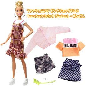 【バービー人形】【セット】マテル バービー ファッショニスタ ピンクチェックドレス ファッション2パック ジャケット・ギンガム 2点セット(人形&洋服)