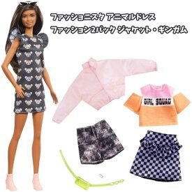 【バービー人形】【セット】マテル バービー ファッショニスタ アニマルドレス ファッション2パック ジャケット・ギンガム 2点セット(人形&洋服)