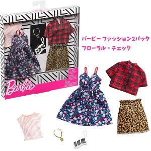 【バービー人形】【メール便可】マテル バービー ファッション2パック フローラル・チェック