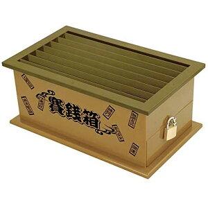 【貯金箱】【知育玩具】賽銭貯金箱(南京錠&鍵付き)