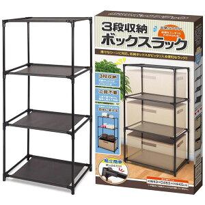 【収納棚】【組立式】3段収納ボックスラック ブラック