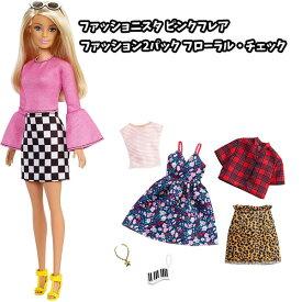 【バービー人形】【セット】マテル バービーファッショニスタ ピンクフレア ファッション2パック フローラル・チェック 2点セット(人形&洋服)