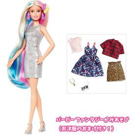 【バービー人形】【福袋】マテル バービー ファンタジーかみあそび 人形とお洋服の2点セット
