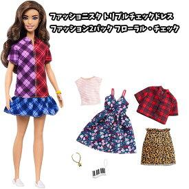 【バービー人形】【セット】マテル バービーファッショニスタ トリプルチェックドレス ファッション2パック フローラル・チェック 2点セット(人形&洋服)