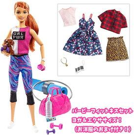【バービー人形】【福袋】【送料無料】マテル バービーフィットネスセット ヨガ&エクササイズ! 人形とお洋服の2点セット