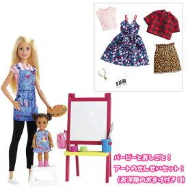 【バービー人形】【福袋】マテル バービーとおしごと! アートのせんせいセット! 人形とお洋服の2点セット