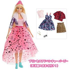 【バービー人形】【福袋】【送料無料】マテル バービー プリンセスアドベンチャー バービー 人形とお洋服の2点セット