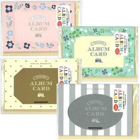 【レターセット】【メール便可】アルバムカード 【グレー ブラウン グリーン ピンク】