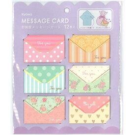 【カード】【メール便可】封筒型メッセージカード 12枚入