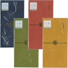 【のし袋】【メール便可】万能のし袋 小粋 3枚 4種セット 【レッド イエロー グリーン ネイビー】