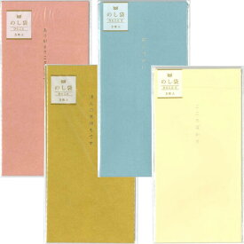 【のし袋】【メール便可】万能のし袋 ひとこと 3枚 4種セット 【ピンク カーキ ブルー ベージュ】