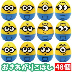 【ミニオンズ】【景品】ミニオンズ おきあがりこぼし 48個セット(sy3274)