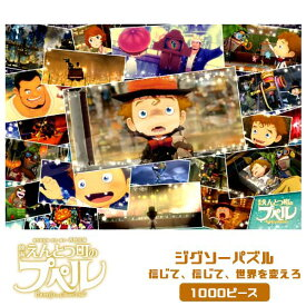 【プペル】【パズル】エンスカイ 映画えんとつ町のプペル ジグソーパズル 1000ピース 信じて、信じて、世界を変えろ 1000T-167