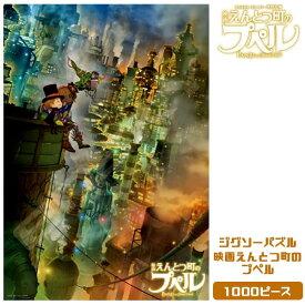 【プペル】【パズル】エンスカイ 映画えんとつ町のプペル ジグソーパズル 1000ピース 1000T-169