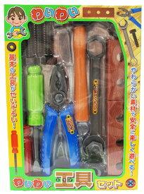 【工具セット】【メール便可】わいわい工具セット 【ドライバー 金槌 トンカチ ペント ボルト ナット ネジ】
