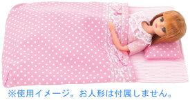 【リカちゃん】【メール便可】リカちゃん人形 LG-08 リカちゃん おふとんセット(小物のみ)【おもちゃ りかちゃん グッズ 洋服 制服 小物 女の子 家具 ベット 布団 セット クリスマス 誕生日 ドレス 帽子 小物 おままごと 雑貨 ピンク】