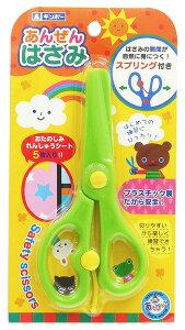 【子供用ハサミ】【メール便可】あそびっこ あんぜんはさみ グリーン A-SSGF【おもちゃ グッズ はさみ プラスチック製 練習用 ハサミ スプリング付き 知育玩具 工作 子供 子供用 子ども キッ