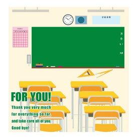 【色紙】【メール便可】読んで!飾って!ずっと楽しい♪ 学校色紙2 教室(席順)【おもちゃ グッズ プレゼント ギフト 誕生日 父の日 母の日 贈り物 寄せ書き 卒業祝い 入学祝い メッセージカード 部活 かわいい デザイン アイデア 二つ折り 思い出 感謝】