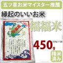 全国送料無料 五つ星お米マイスターセレクション「福福米」450gお祝いに、内祝に・・・幸せを呼ぶ米 【縁起米】【赤…