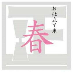 当店お米マイスター戸塚浩の「お仕立て米」シリーズ『技』わざ
