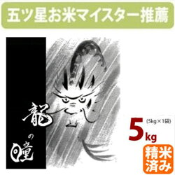 岐阜龍の瞳5kg